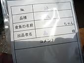 P1350273